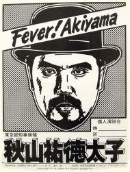 akiyamapt32.jpg
